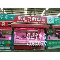 上海双汇冷鲜肉加盟店冰柜哪个厂家提供的
