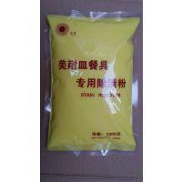 供应防瓷餐具专用除渍粉