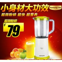 Joyoung/九阳 JYL-C051 九阳料理机 刨冰/搅拌/榨汁 正品 超低价