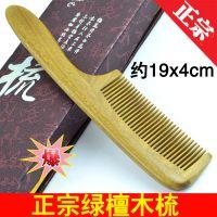 【正宗绿檀梳】正品巴西绿檀木梳 手感设计梳子19x4cm 724302-4