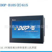 台达Delta   10.1吋高彩高分辨率宽屏人机界面  DOP-B10E615
