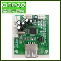 批发供应 CAV-700B音响mp3解码板 可定制