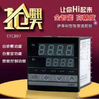 伊莱科全智能温控仪 数显温度控制器 ETC807-7012(一路报警)
