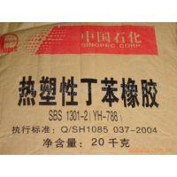 燕山石化热塑性弹性体SBS4402
