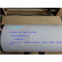 白色印刷PET|可UV油墨印刷的白色PET薄膜
