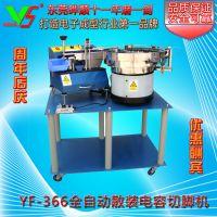 晔顺直供 YF-366 全自动散装 电容剪脚机 LED切脚机 一手货源