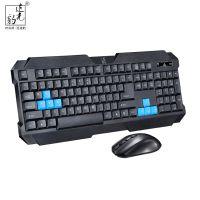 供应新品追光豹8868游戏无线键鼠套装 笔记本台式机无线键鼠 超低价