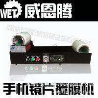 供应钢化玻璃膜覆膜机/适用苹果、小米、三星手机盖板双面覆膜