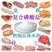 供应大量促销复合磷酸盐 肉类保水剂 25公斤起订包邮 批发采购