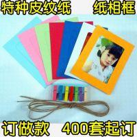 创意麻绳夹子纸相框 DIY照片墙 3567寸4种规格 定做款 400套起订