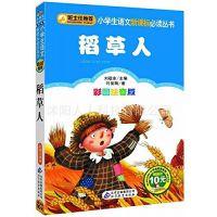 正版 小学生语文新课标必读丛书:稻草人(彩图注音版)  儿童书籍