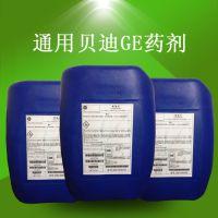 供应上海总代理美国原装阻垢剂(RO)膜专用MDC220阻垢剂