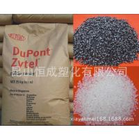 供应通用级 PA66/美国杜邦/101工程塑料标准产品