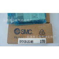 低价售SMC型二位三通电磁阀,SY3120-2G-M5 SY系列全部现货