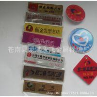 专业滴塑标厂家供应优质滴塑标 pvc滴塑标 标牌制作