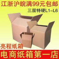 亮程纸箱 包装纸箱/纸盒/淘宝纸箱/包装箱/纸箱订制   正方形纸箱