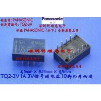 ATQ201 TQ2-3V 3V信号继电器 10脚2开2闭 松下继电器全新原装正品