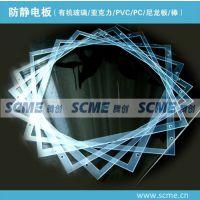 供应2016深圳防静电有机玻璃板/透明/色泽光亮/阻燃