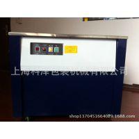 供应厂家直销高低台半自动打包机/上海捆扎机、永创打包机纸箱打包机
