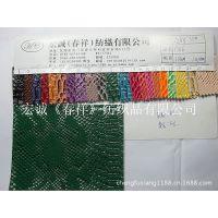 1.42MM加厚高档蛇纹PU人造革 彩色蛇纹PU 套色蛇纹PU革箱包手袋革