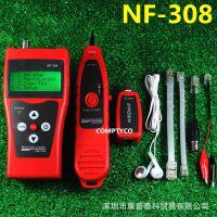 正品诺方舟NF308网线长度断点寻线仪 原装精明鼠寻线器网络测线仪