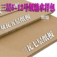 三层拿样包淘宝快递纸箱邮政包装纸盒搬家瓦楞纸箱纸盒定做定制