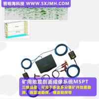 晋明海矿用物探仪器,地质探测仪、地震剖面仪