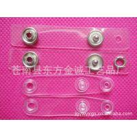 塑料扣条 透明扣条 夹子扣条 软扣条 金属鸡眼扣条 PVC扣条 挂条