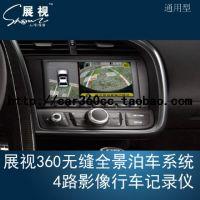 展视汽车360度全景行车记录仪无缝可视泊车高清倒车影像系统