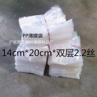 PP塑料袋薄膜袋平口袋14cm*20cm*2.2s 塑料包装袋 厂家直销