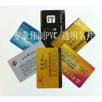 厂家供应销售彩色PVC名片 透明名片 PVC透明名片批发 质量保证