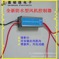 防水型风机控制器 嘉顿雄配置控制器