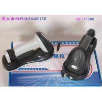 供应加强型无线激光条码扫描枪 无线扫描枪 无线枪SHANGJIE SJ-7500E