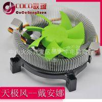 供应【厂家直销】戴安娜特价风扇 CPU风扇 多平台风扇散热器 配件批发