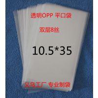 双层8丝 10.5*35 cm OPP平口袋 透明塑料包装袋