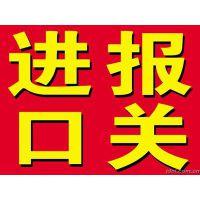 供应深圳出口加工区代理商检报关服务的公司