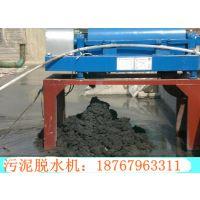 供应【新型】造纸污泥离心脱水机价格