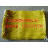 塑料编织袋 土豆编织袋 哈密瓜网袋/网眼袋 玉环文旦包装袋 网袋