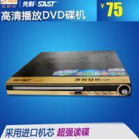 先科dvd影碟机高清儿童DVD播放机播放器可插U盘迷你evd放碟机VCD