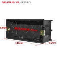 德力西118型开关插座底盒 塑料暗盒155型三位 中号底盒 正品特价