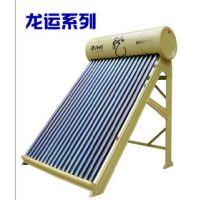龙田太阳能热水器龙运系列热水器