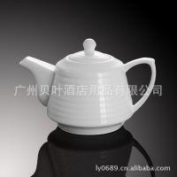陶瓷雪茄横纹壶 茶壶水壶 餐厅酒楼酒店陶瓷餐具用品直销批发
