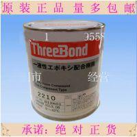 特价供应日本进口三键TB2210黑色单组分环氧树脂密封胶