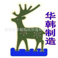 【华韩毛毡厂】订做大量圣诞礼品挂件 创意梅花鹿装饰挂件