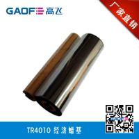 广东东莞碳带厂供应蜡基混合基树脂基碳带 100*300条码色带条热转印色带批发