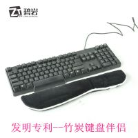 碧岩正品竹炭键盘垫护腕垫保健保暖透气净化游戏垫广告垫加工批发