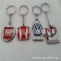 汽车钥匙圈 钥匙扣 汽车标志钥匙扣 4S店礼品 商务高端钥匙扣