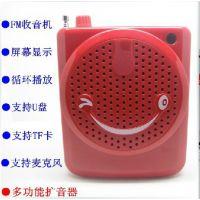 厂家批发先科笑脸扩音器 老年人插卡FM收音机 音响 唱戏机