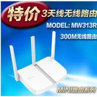 供应水星 MW313R 300M无线路由器 3天线穿墙型 路由器 路由无限WIFI
