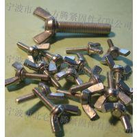 (库存处理M5*L)不锈钢304蝶形螺丝, DIN316, 蝶形螺栓, 手拧螺丝